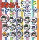 【コンプリート】おそ松さん ふとんむし オリジナル缶バッジコレクション ★全15種セット