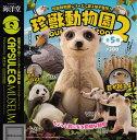 【単品】カプセルQミュージアム 珍獣動物園2