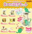 【コンプリート】カプセルペット用品店シリーズ第1弾 ネコの飼育セット ★全6種セット