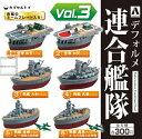 【コンプリート】デフォルメ連合艦隊 Vol.3 ★全6種セット