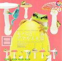 【コンプリート】ネイチャーテクニカラーMONO PLUS キノコとアマガエル ボールチェーン&フィギュアマスコット 新色 ★全8種セット