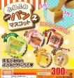 【コンプリート】ふわふわminiパンマスコット2 ★全5種セット