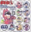 【コンプリート】おそ松さん パジャキャラ 缶バッジコレクション ★全9種セット