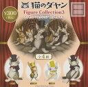 【コンプリート】猫のダヤン フィギュアコレクション3 ★全4種セット