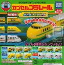 【コンプリート】カプセルプラレール特別番外編 新幹線検査車両SP ★全12種セット