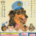 【コンプリート】いぬのかぶりもの第1弾 かわいいかわいい 犬のおまわりさん ★全5種セット