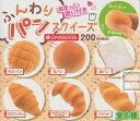 【コンプリート】ふんわりパンスクイーズ あま〜い香り付き ★全6種セット