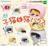 【コンプリート】子猫と猫ハウス ★全6種セット