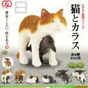 【コンプリート】なかよし動物シリーズ 猫とカラス ★全6種セット