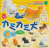 【コンプリート】カプセルコレクション カミカミ犬 ★全6種セット