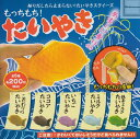【コンプリート】もっちもち!たいやきスクイーズ あまーい香り付き ★全5種セット
