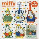 【コンプリート】miffy ミッフィーなかよしラバータグ ★全5種セット
