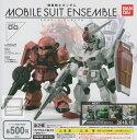 【コンプリート】機動戦士ガンダム MOBILE SUIT ENSEMBLE PART 00 モビルスーツアンサンブル00 ★全2種セット