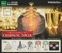 【コンプリート】カプセルコレクション シャンパンタワー ★全5種セット