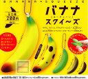 【コンプリート】バナナ スクイ〜ズ キーチェーン ★全5種セット