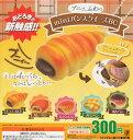 【コンプリート】プニッ、ふわっ miniパンスクイーズBC ★全5種セット