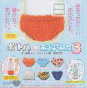 【コンプリート】ボトルのおぱんつ3 ★全7種セット