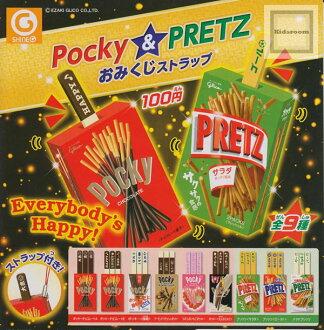 地對待Pocky&PRETIZ百奇&百力滋,設置簽吊帶★全9種