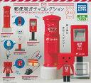 【コンプリート】郵便局 ガチャコレクション 2通目 ★全5種セット