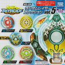 【コンプリート】ベイブレードバースト BG-05 ランダムレイヤーコレクションVol.5 ★全5種セット