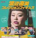 【コンプリート】渡辺直美 コレクションフィギュア ★全5種セ...