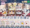 【コンプリート】うさぎ洋菓子本舗2 ★全6種セット