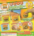 【コンプリート】ぷにっとハンバーガー ★全5種セット