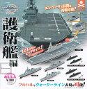 【コンプリート】3D船舶ファイル 護衛艦編 ★全6種セット