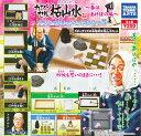 【コンプリート】カプセル枯山水 〜春はあけぼの編〜 ★全4種セット