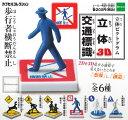 【コンプリート】立体ピクトグラム 立体3D 交通標識 ★全6種セット