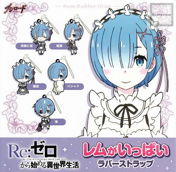 【コンプリート】Re:ゼロから始める異世界生活 レムがいっぱいラバーストラップ ★全5種セット