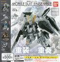 【単品】機動戦士ガンダム MOBILE SUIT ENSEMBLE モビルスーツアンサンブル PART 03