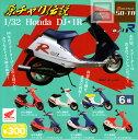 【コンプリート】原チャリ伝説 1/32 Honda DJ・1R ★全6種セット