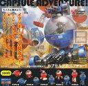 【コンプリート】カプセルアドベンチャー! CAPUSULE ADVENTURE! ★全10種セット