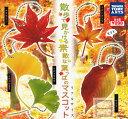 【コンプリート】散歩で見かける素敵な葉っぱのマスコット ★全5種セット