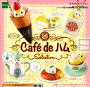 【コンプリート】Cafe de ハム セレクション ★全6種...