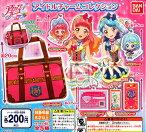 【コンプリート】アイカツ!フレンズ アイドルチャームコレクション ★全5種セット