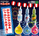 【コンプリート】カラカララムネ&シャカシャカヨーヨー ★全6種セット