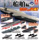 【コンプリート】3Dファイルシリーズ 船舶編 ★全6種セット
