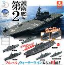 【コンプリート】3Dファイルシリーズ 護衛艦編 第2 ★全6種セット