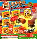 【コンプリート】ぷにっとハンバーガー2 ★全5種セット...