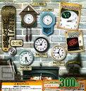 【コンプリート】思い出のミニミニ掛け時計2 ★全5種セット