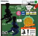 【コンプリート】ミニ顕微鏡 カプセルコレクション ★全2種セ...