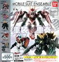 【コンプリート】機動戦士ガンダム MOBILE SUIT ENSEMBLE モビルスーツアンサンブル 2.5 ★全5種セット