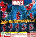 【コンプリート】MARVEL スパイダーマン ホームカミング/Spider-Man Homecoming スイング ★全6種セット