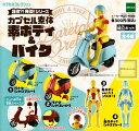 【コンプリート】誰得?!俺得!!シリーズ カプセル素体 素ボディ&バイク ★全4種セット
