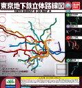 【コンプリート】東京地下鉄立体路線図 東京メトロ編[後編] ★全4種セット
