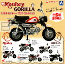 RoomClip商品情報 - 【コンプリート】Monkey GORILLA 1/24 モンキー・ゴリラ コレクション ★全5種セット