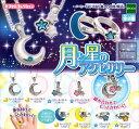 【コンプリート】月と星のアクセサリー カプセルコレクション ★全8種セット