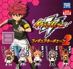 【コンプリート】イナズマイレブン フィギュアキーチェーン2 ★全5種セット